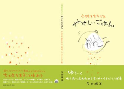 20150307_yasagoha_cover_s